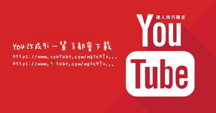 一輩子都記得 YouTube 下載只要改成 9iTube,就愛 Tube 就對了!電腦手機皆可