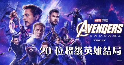 看完再進來!復仇者聯盟 4 電影心得、彩蛋、20 位超級英雄結局