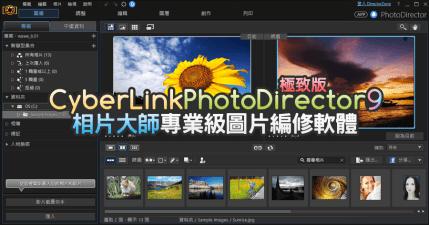 【限時免費】CyberLink PhotoDirector 9 想成為相片大師跟著就對了!