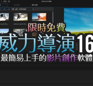 【限時免費】威力導演 CyberLink PowerDirector 16 LE 專業影片剪輯工具