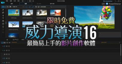 免費下載 威力導演 16 CyberLink PowerDirector 影片剪輯工具推薦