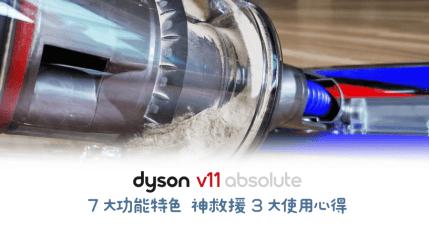 開箱 Dyson V11 智能無線吸塵器,七大功能特色與三大使用心得