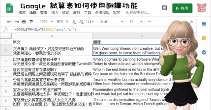 Excel 可以用 Google 翻譯公式!支援超過 100 種語言!