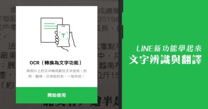 LINE OCR 文字辨識與翻譯功能怎麼用?