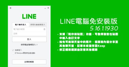 LINE 5.16.1.1930 PC免安裝版下載,支援「隨你填貼圖」功能