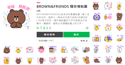 LINE BROWN & FREINDS 隨你填貼圖,可填上自己名字,購買後還可無限次修改!