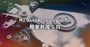 檔案誤刪怎麼辦?若是沒有備份檔案的話,就是依靠檔案救援工具,M3 Data Recovery 是一款很好上手的檔案救援軟體,免費版本可以救援...