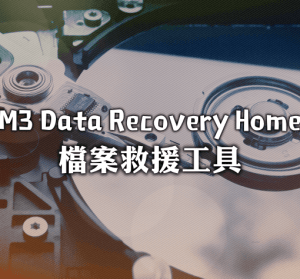 【限時免費】M3 Data Recovery Home 5.6.8 檔案誤刪救援工具軟體