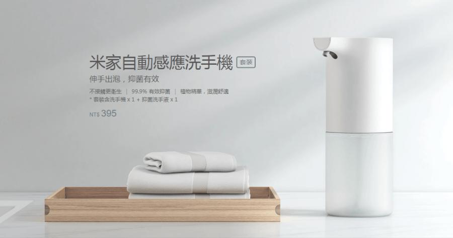 自動給皂機