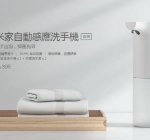 【開箱】米家自動感應洗手機,在家洗手也那麼方便就對了!