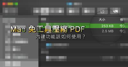 Mac 如何壓縮 PDF 檔案?免下載 APP 教學
