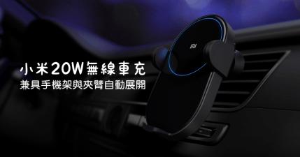 【開箱】小米 20W 無線車充快充,兼具充電與手機架的好選擇