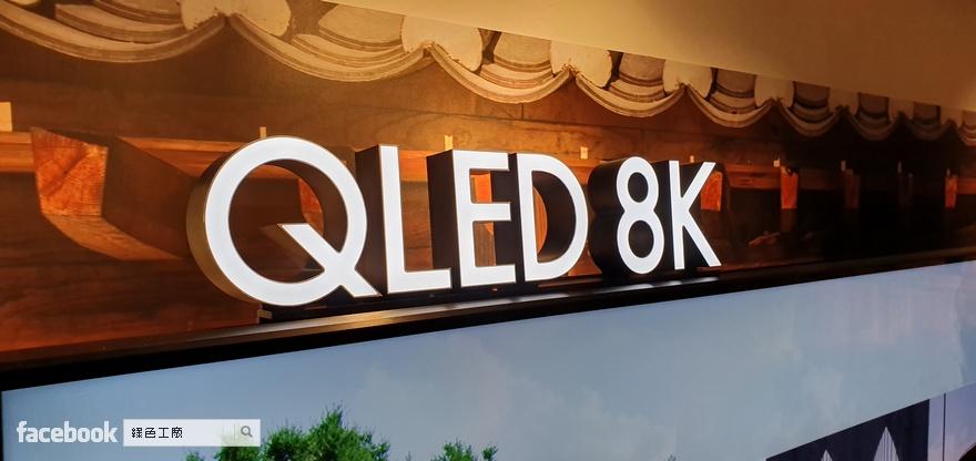 Samsung QLED 8K 量子電視