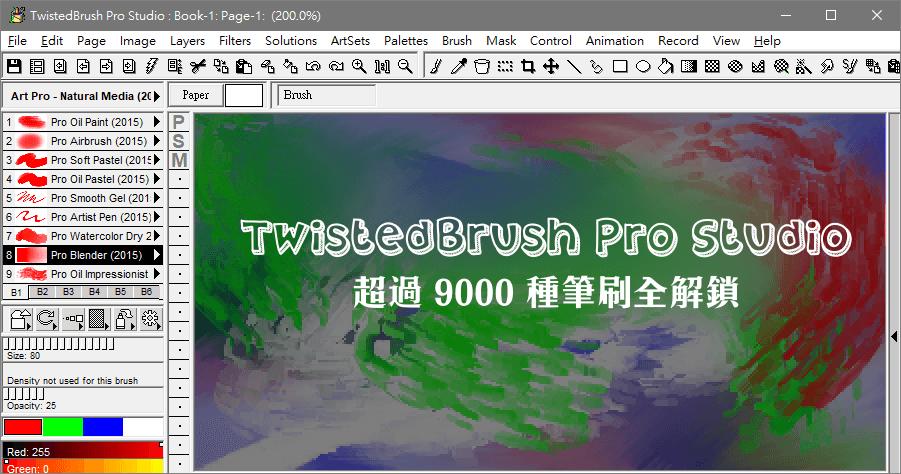 TwistedBrush