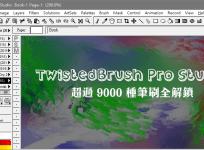 【限時免費】 TwistedBrush Pro Studio 世界最強筆刷繪圖工具,超過 9000 種筆刷用到飽!