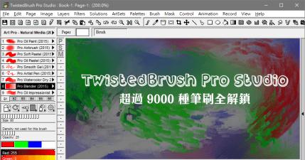 限時免費 TwistedBrush Pro Studio 世界最強筆刷繪圖工具,超過 9000 種筆刷用到飽!