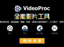 限時免費 VideoProc 4.0 全能影片處理軟體,市面上唯一 GPU 全效能加速影片(Windows、Mac)
