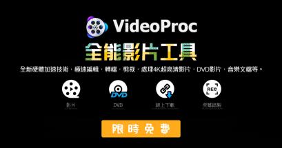 有沒有好用的剪影片軟體 VideoProc 全能影片剪輯王