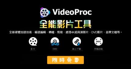 限時免費 VideoProc 3.5 全能影片處理軟體,市面上唯一 GPU 全效能加速影片