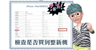 如何檢查 iPhone 整新機?買了新機實際上並不是!驗機工具
