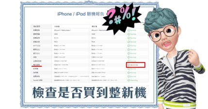 iTools 免費一鍵驗機工具,一秒檢測你買的 iPhone 是整新機嗎?