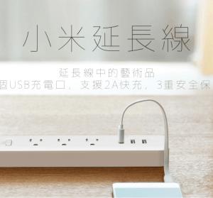 開箱小米延長線,滿足個人需求的插座與 USB 排插延長線