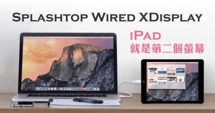 【限時免費】Splashtop Wired XDisplay 讓 iPad 成為第二個螢幕,讓電腦擁有雙螢幕(Windows、Mac)