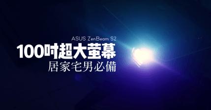 開箱 ASUS ZenBeam S2 華碩微型隨身投影機,宅男的百吋大螢幕
