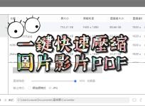 限時免費 ApowerCompress 1.1.0.8 一鍵快速壓縮圖片影片及PDF