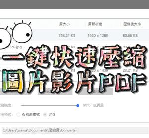 限時免費 ApowerCompress 一鍵快速壓縮圖片影片及PDF