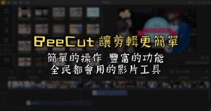 影音剪輯工具的需求越來越高,大家的技能也必須有所提升,這次認識到 BeeCut 這款影片剪輯工具(前一代是 ApowerEdit),深深覺得...