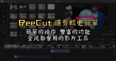 BeeCut 簡單好用的影片剪輯工具推薦!VIP 序號取得