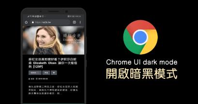 如何開啟手機版 Chrome 深色模式?