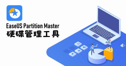 EaseUS Partition Master 13.5 免費磁碟分割工具,動態調整硬碟使用空間