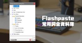 相信大家使用電腦一定有常常使用的詞彙,像是電話住址信箱之類的,每次輸入都還要花些時間,Flashpaste 能幫你建立常用的詞彙資料庫,有了這個資料庫之後,以後你的常用文字就可以透過點選的方式快速貼上,這樣是不是省時又省力?絕對會是電腦使用...