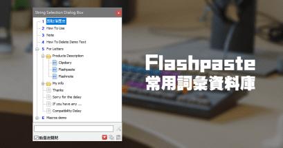 建立常用文字的資料庫,透過 Flashpaste 軟體快速貼上