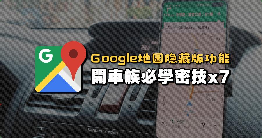 Google地圖設定出發時間