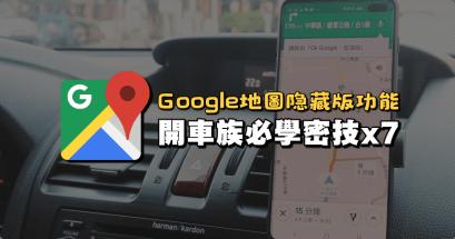 Google 地圖實用功能懶人包,7 個你不能不知道的功能