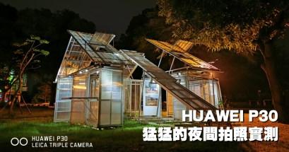 HUAWEI P30 夜拍畫質好嗎?廣角會糊嗎?大量實測照