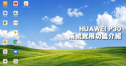 HUAWEI P30 系統實用功能介紹,性能跑分實測