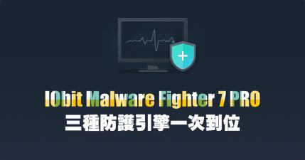 限時免費 IObit Malware Fighter 7.6.0 PRO 專業軟體杜絕惡意軟體的迫害