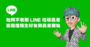 你曾經在 LINE 一直收到貸款陳小姐、貸款林小姐等好友邀請、垃圾訊息嗎?我自己本身是很常收到色情訊息,所以今天要來跟大家分享如何不收到 L...