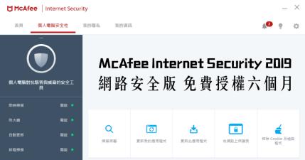 限時免費 McAfee Internet Security 2019 網路安全防毒軟體免費六個月授權
