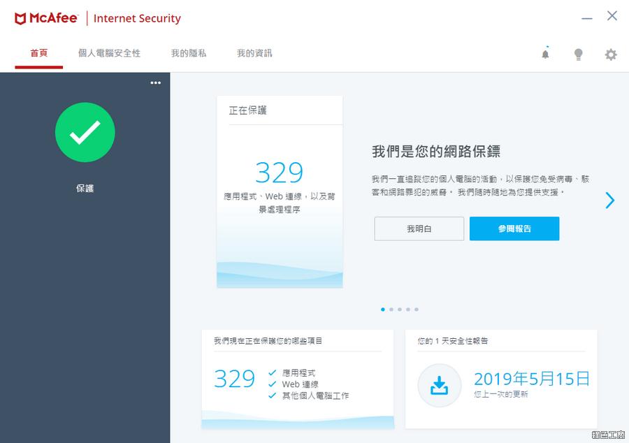 限時免費 McAfee Internet Security 2019 網路安全防毒軟體免費六個月授權 :: 哇哇3C日誌