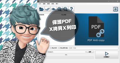 如何防止 PDF 文件被複製內容與列印?PDF Anti Copy Pro 免費下載