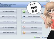 PDFZilla 3 限時免費 PDF 轉成 Word 文件圖片檔案超簡單