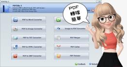 PDF 轉檔工具一直都很熱門,因為就是有需求,尤其是 PDF 轉 Word 文書格式的檔案,因為可以讓大家很方便的編輯文件內容,這次限時免費...