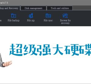 限時免費 QILING Disk Master Professional 5.0 超級強大的硬碟工具