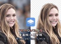 remove.bg 去背神器桌面版,五秒內皆可快速去背免費使用(Windows/Mac/Linux)