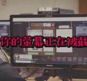 限時免費 ScreenBackTracker 你的螢幕正在被截圖中